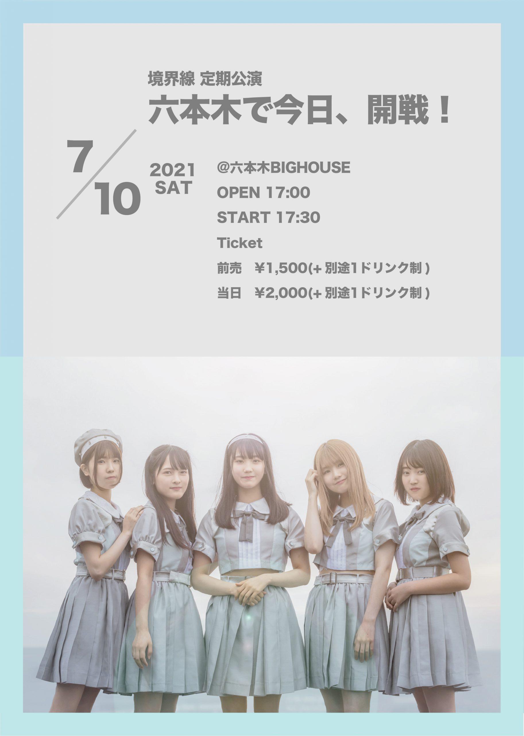 定期公演【六本木で今日、開戦!】が開催決定!